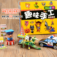 Educational toys for children 2-6 years old children model book taste small handmade books made of paper cutting origami DIY