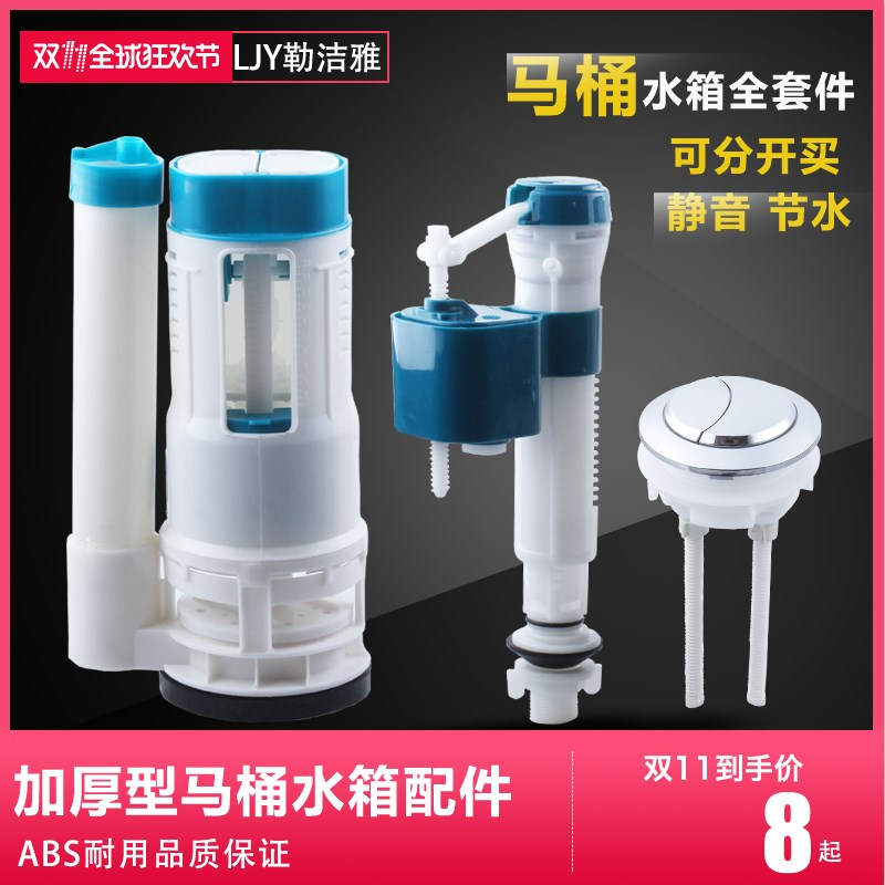 Package toilet fittings, old drain valve, conjoined toilet, water tank inlet valve, double button water closet parts