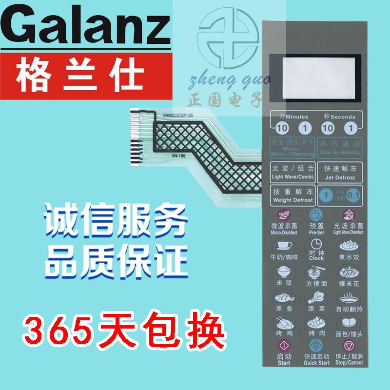 เตาอบไมโครเวฟ Galanz G80D23CSP-Q5G80F23CSP-Q5 สัมผัสปุ่มที่แผงสวิทช์เมมเบรน