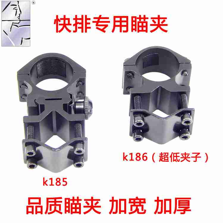 Universal 8 word tube clip fixed sighting clamp K186 ultra low base K185 tube clip sight frame laser pointing fixture
