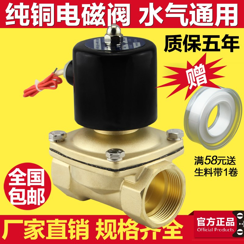 All copper solenoid valve closed solenoid valve 220V pure copper coil 24V12V valve 2 points 3 points 4 points 6 inches 1 inches 2 inches