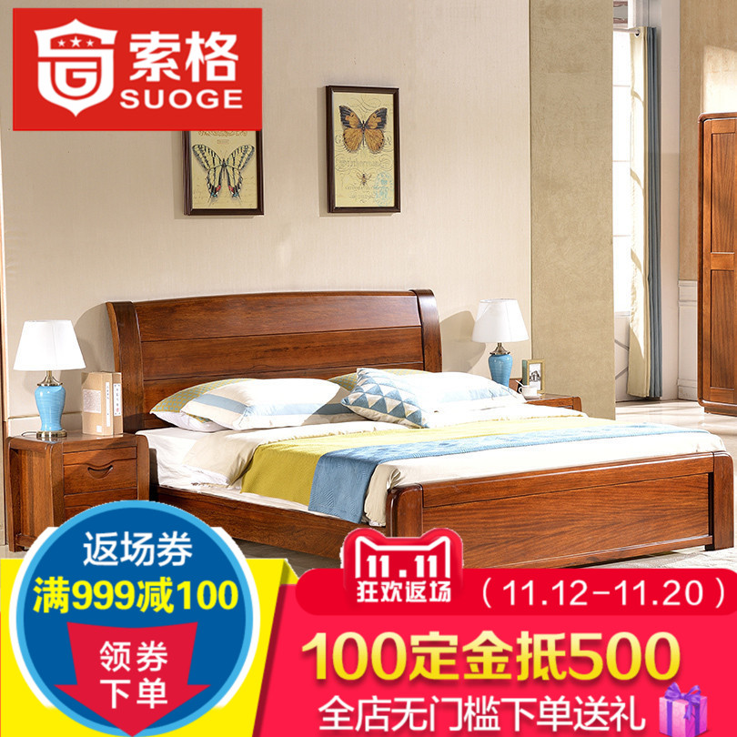Saugues Chinese furniture gold walnut wood bed 1.8 meters high box simple modern double bed bedroom bed