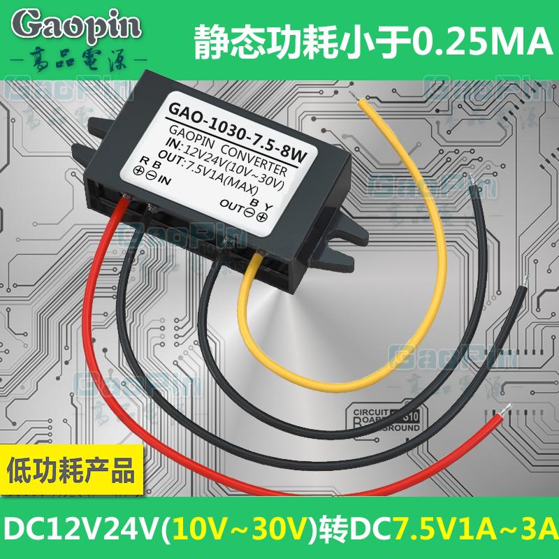 低消費電力DC10Vから30V電源転DC7.5Vコンバータ12V24V降7.5V変圧モジュールGAOPIN