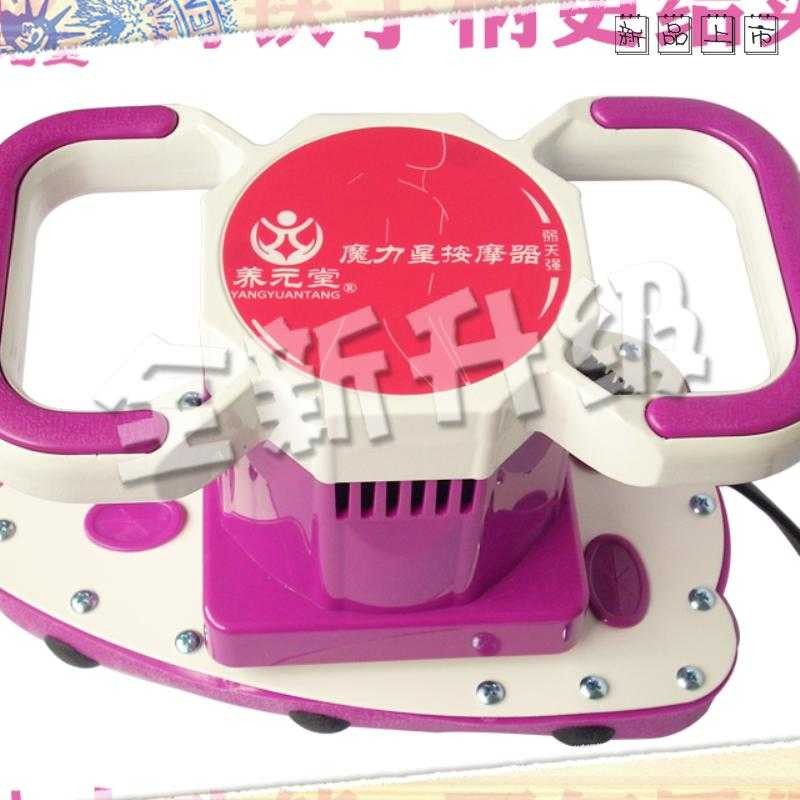 Excellent excellent magic star massager, magnetic therapy magic vibration vibration fat instrument, beauty hospital odd electric massage instrument