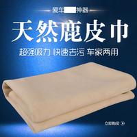 semsgarvet ruskind naturlige tørre hud vand, store semsgarvet håndklæde tørre vask håndklæde klud.