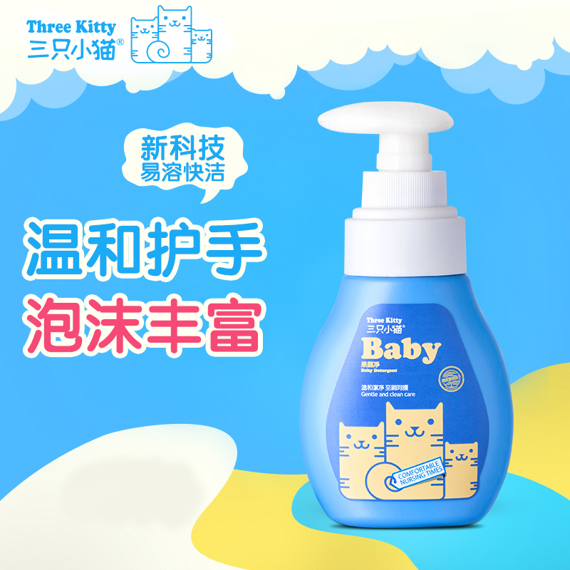 Three kittens, baby, fruit and vegetable cleaning agent, baby bottle cleaning solution, baby toys cleaning solution, genuine package mail