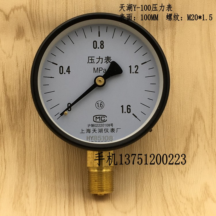 Shanghai o medidor de pressão de água pressão de vácuo tabela Y-100 Y1000-0.611.6MPA Caldeira