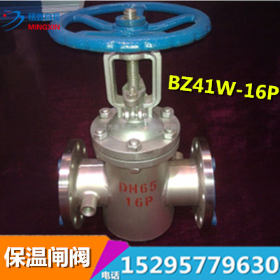 BZ41W-16P petrochemical, metallurgical pharmaceutical, cast steel stainless steel jacket insulation flange gate valve DN5080