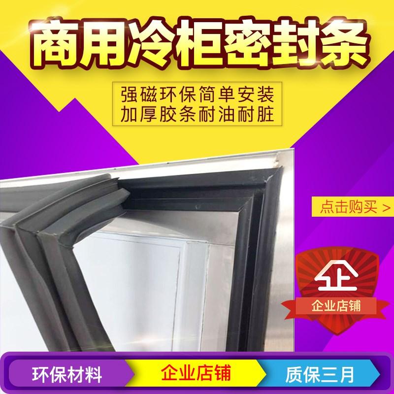 кухня кухня ресторан yufubao коммерческих холодильных уплотнение двери холодильника уплотнитель двери клейкой ленты магнитного печать
