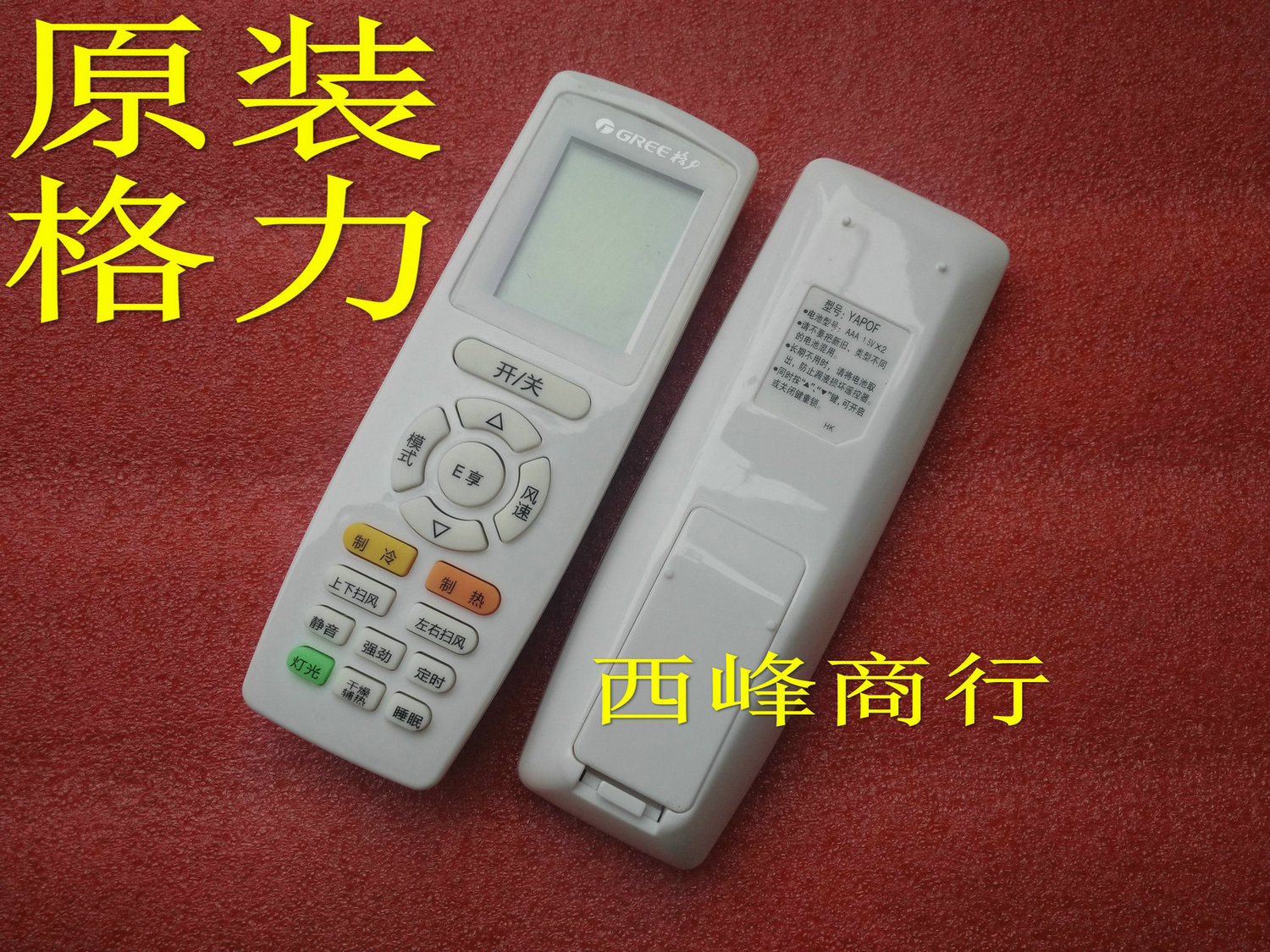 Original Gree GREE KFR-35GW/ (35594) FNhAa-A1 enjoy large 1.5 variable frequency air conditioner 1.5p hang remote controller
