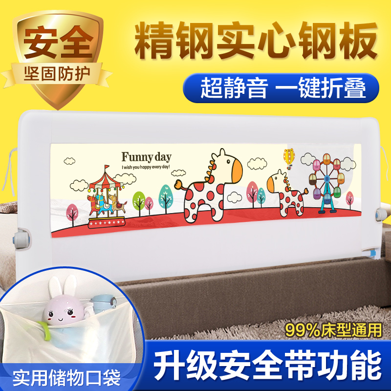 Bed bed, anti fall guardrail, protection of baby baffle, bedside fence, fall prevention, baby bed guardrail can not sleep