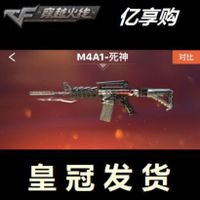 Through the line of fire, props, CF, death, M4, eternal heroes, weapons, M4A1-, death on the spot