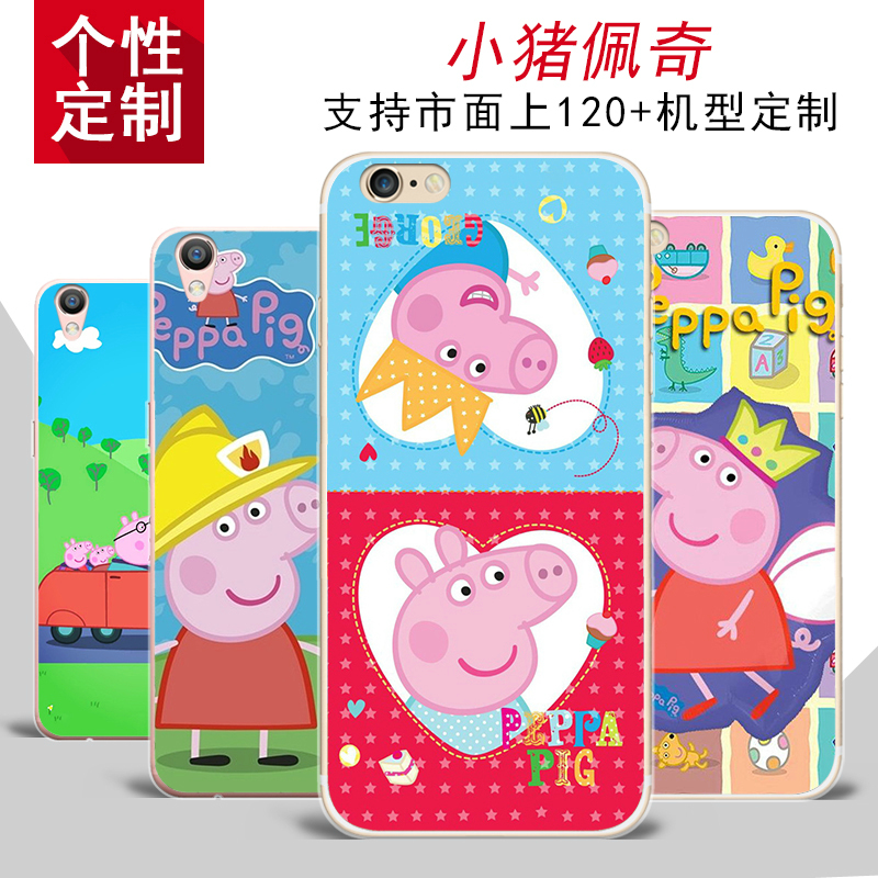 Sister pig pink Paige George adorable Mito T8/m6s Jin s6/s8/s9/m5/m6plus M4 mobile phone shell
