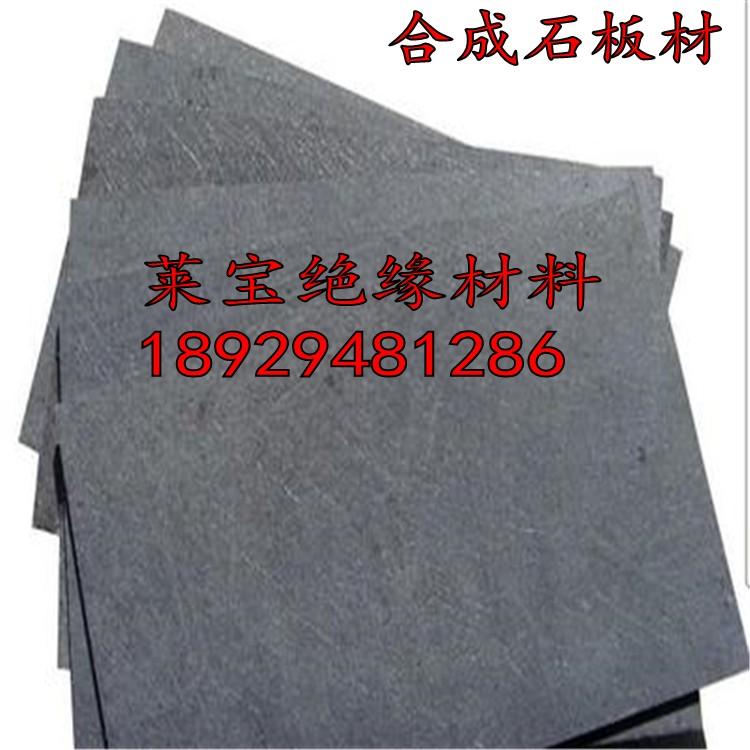 La importación de placas de piedra sintética de alta resistencia a la temperatura de síntesis de pizarra paneles aislantes, moho negro sintético de piedra de una bandeja.