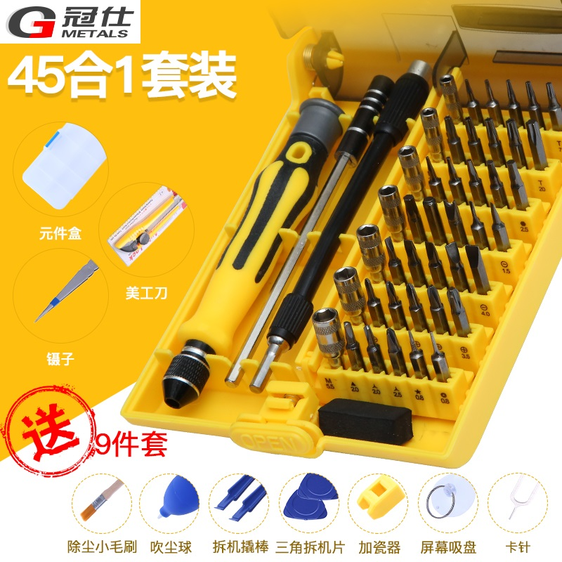Tool cross horn flower type six angle miniature precision small screwdriver batch set notebook combination sleeve