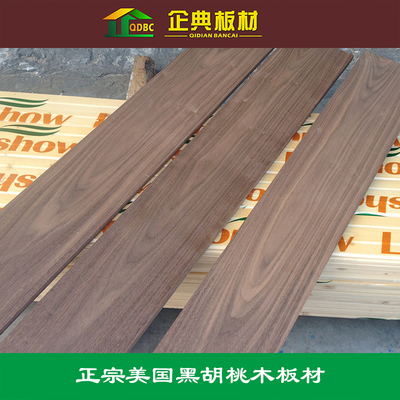 正宗美国黑胡桃木板材 木方木料 木托料 DIY实木板 定做各种尺寸