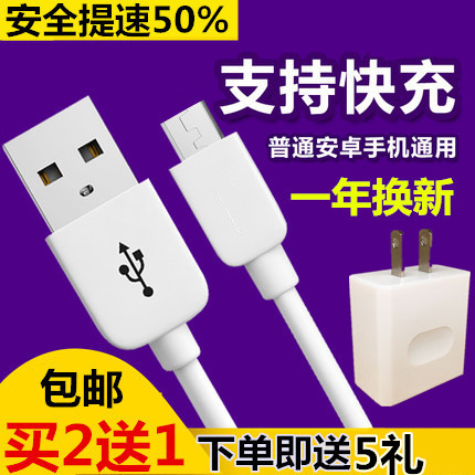 Jin S9E8M6plusGN8002SM5 original mobile phone charger data cable flash fast red 2A