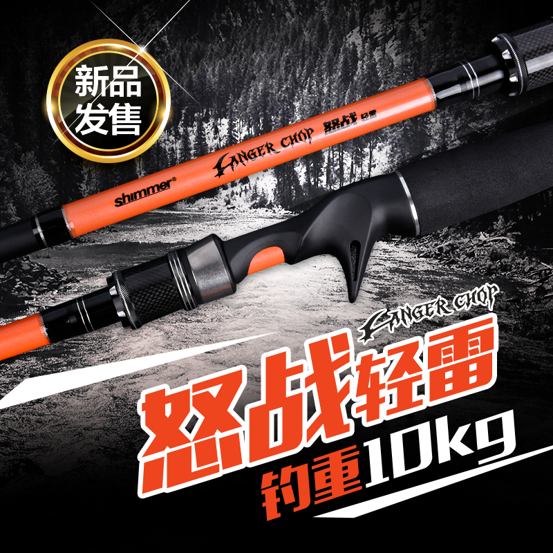 Berlusconi new code battle fury thunder rod 2.1 m H hard black rod grips Lei Qiang Luya rod special offer