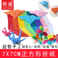 Special offer origami origami color material square origami children love origami origami 7*7CM