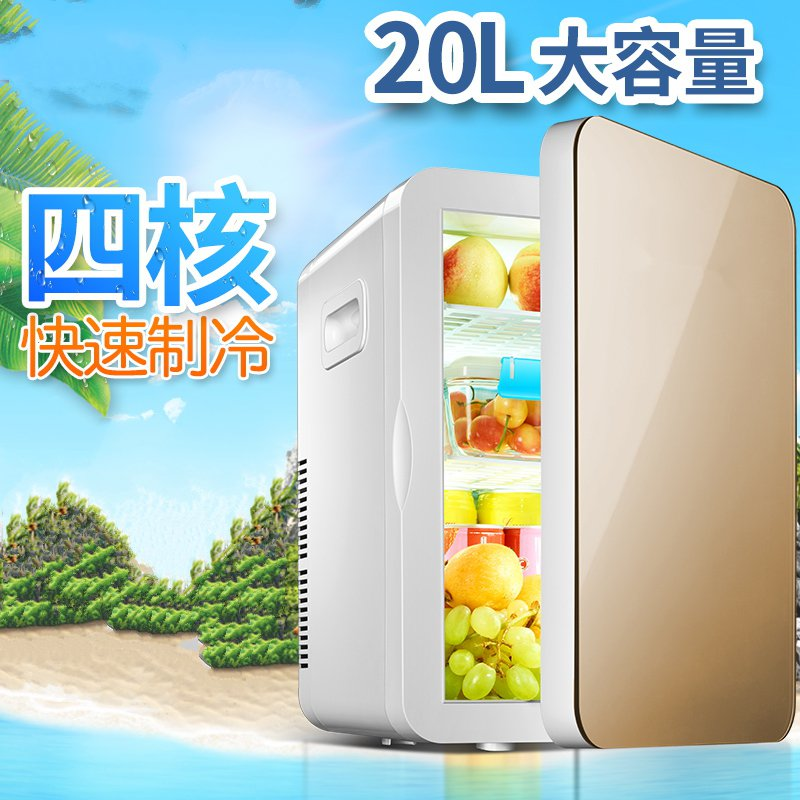 20L double refrigeration car refrigerator, mini mini refrigerator, small household mini dormitory car, dual purpose heating and cooling device