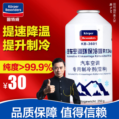 Goodway automobile air conditioning refrigerant freon refrigerant refrigerant with the car R134a general packet mail