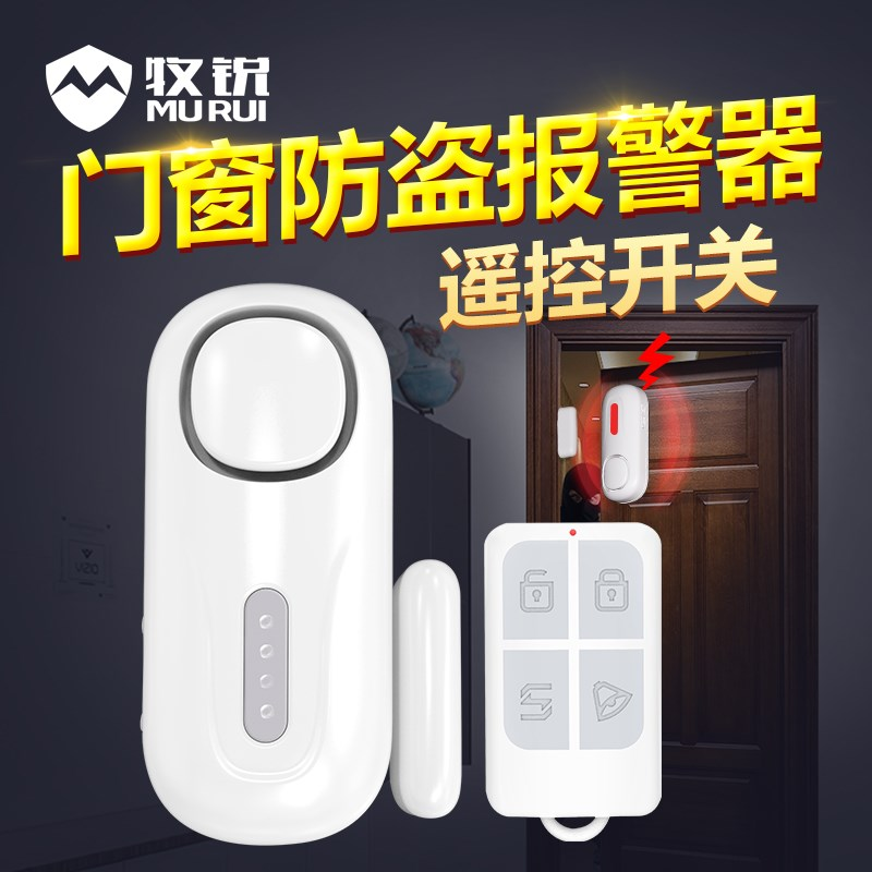 Small white + wireless household door and window automatic anti-theft newspaper device intelligent newspaper anti-theft device