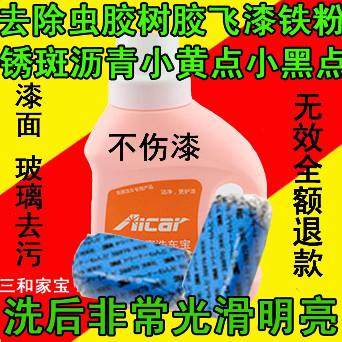 Dekontamination auto - Shampoo für auto - Lack körper Glas unter Asphalt fliegen malen kaugummi Asphalt reinigung der Agent