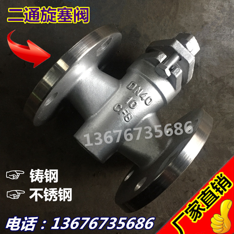 X43W-10二通フランジ304ステンレスプラグバルブの鋳鋼のプラグバルブガスオイルDN1506寸