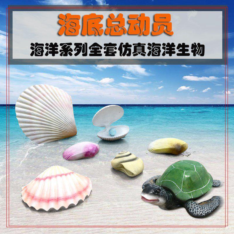 모의 동물 소라 조각 조개 해양 생물 유리강 장식품 공예품 정원 정원 야외 장식