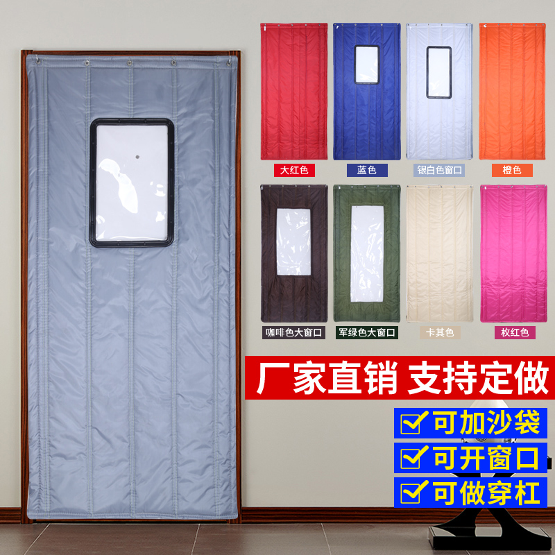 Cotton door curtain thickening household air conditioning thermal door curtain, thermal insulation waterproof curtain, sound insulation fireproof cold store door curtain