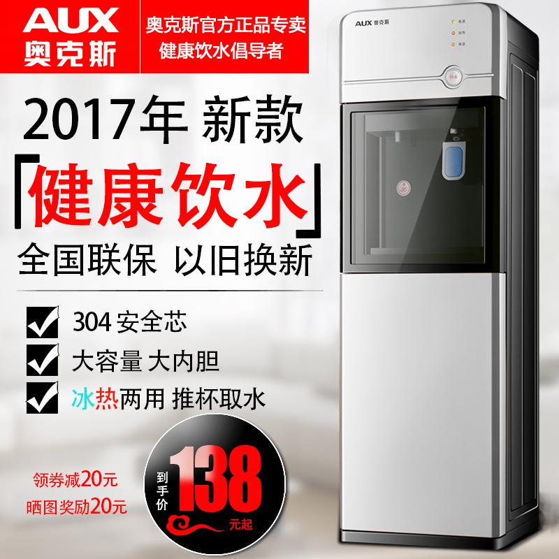 Το ζεστό και το κρύο νερό) κάθετη aux σπίτι πάγου ζεστό γραφείο διπλό εξοικονόμησης ενέργειας (βραστό νερό μηχανή τσάι, παρακαλώ.