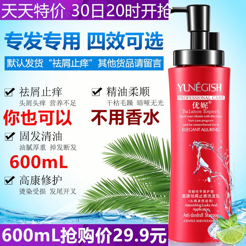[каждый день специальный шампунь] youni эфирные масла слабо кислой Пермской сухой шампунь для волос раздраженная ремонт