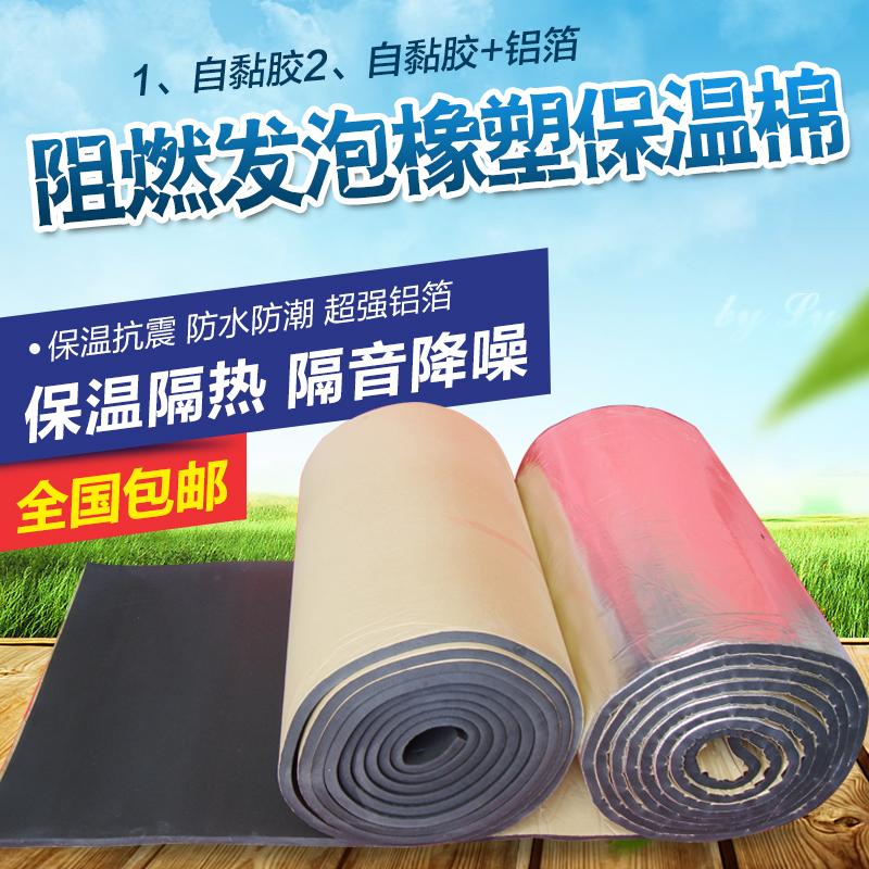 takisolering bomull - 2017 värmeskölden luftkonditionering isolering av bomull aluminiumfolie brandsäker självhäftande taket -