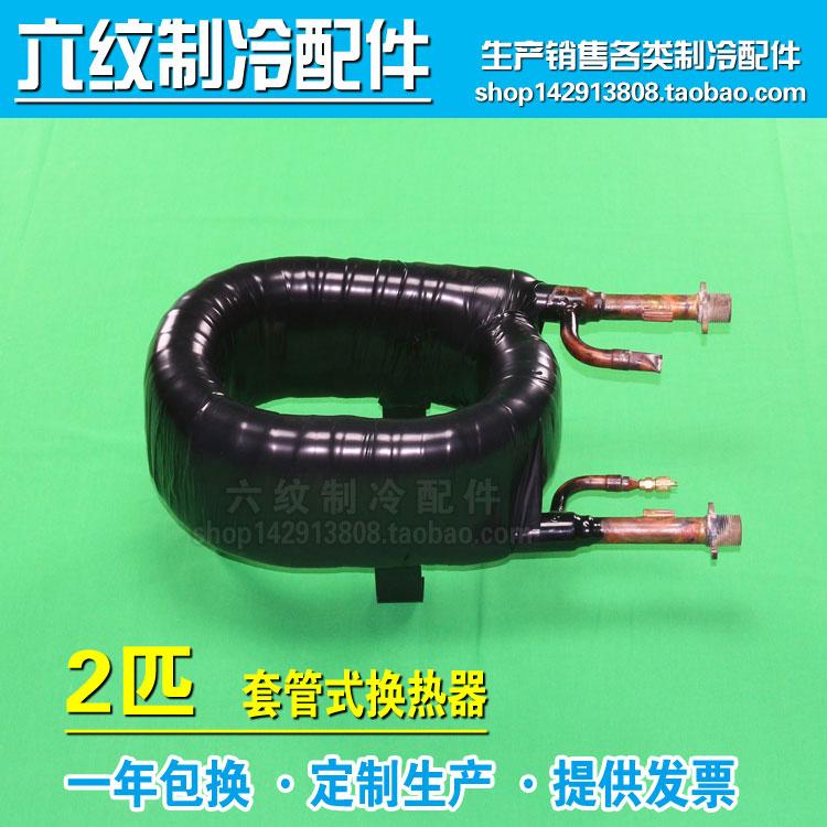 - en dobbelt pipe varmeveksler luftkilde varmepumpeanlæg kondensator, varmeveksler, tilbehør
