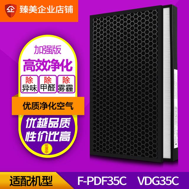 a matsushita F-PDF35CPXFVDGVXGPDJVXK kiigazítása deaner szűrő 滤芯 ZXFP.