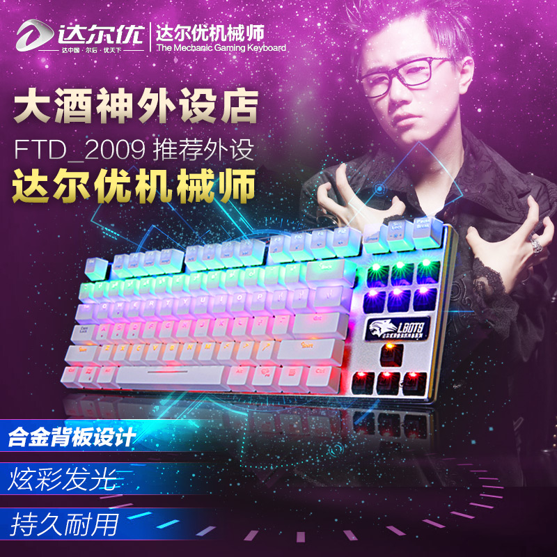 09 periferie obchod dahl a mechanik rgb klávesnici podsvícení zařízení černá / red / tea / zelená osy klávesnici vak na poštu.