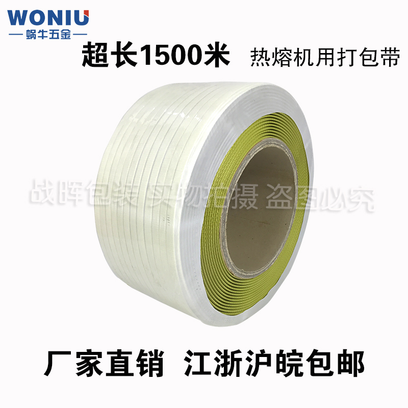 Special use machine packaging belt, white plastic hot melt automatic semi automatic mechanical packaging belt, strapping plastic belt