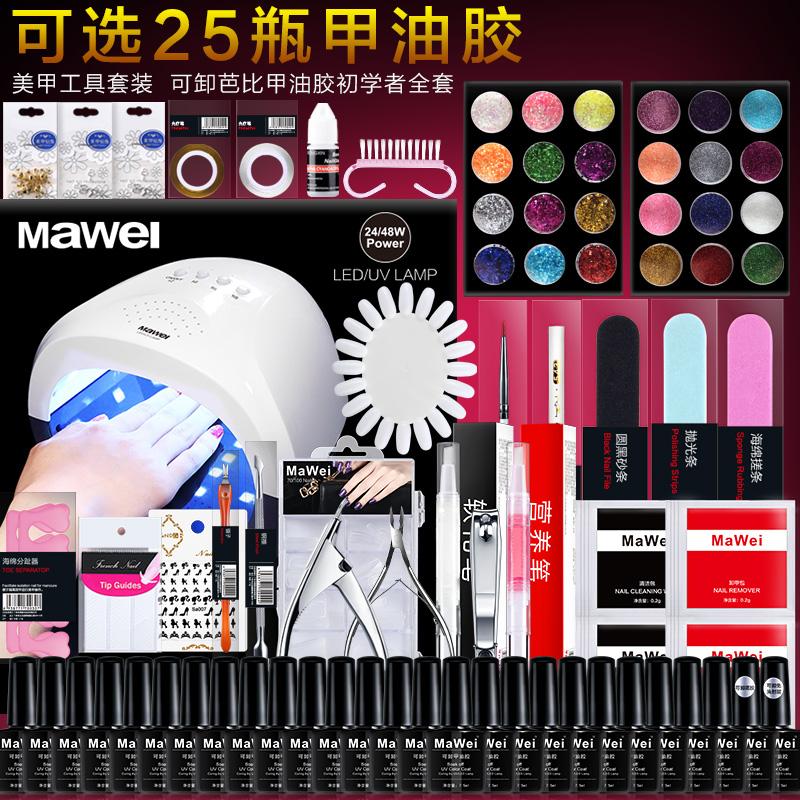 søm værktøj til fuldstændig begyndere butik til at gøre lim nye lysbehandling maskine lygte, manicure, der