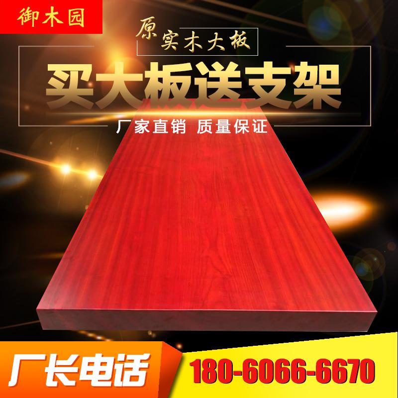 M. poire rouge grande table de conférence de calligraphie et de peinture de fleurs de bureau en bois d'acajou, Nan, racine de table