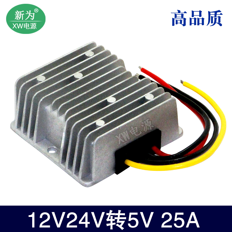 12V24V to 5V25A power converter, DC-DC buck module, LED vehicle display screen, high power supply