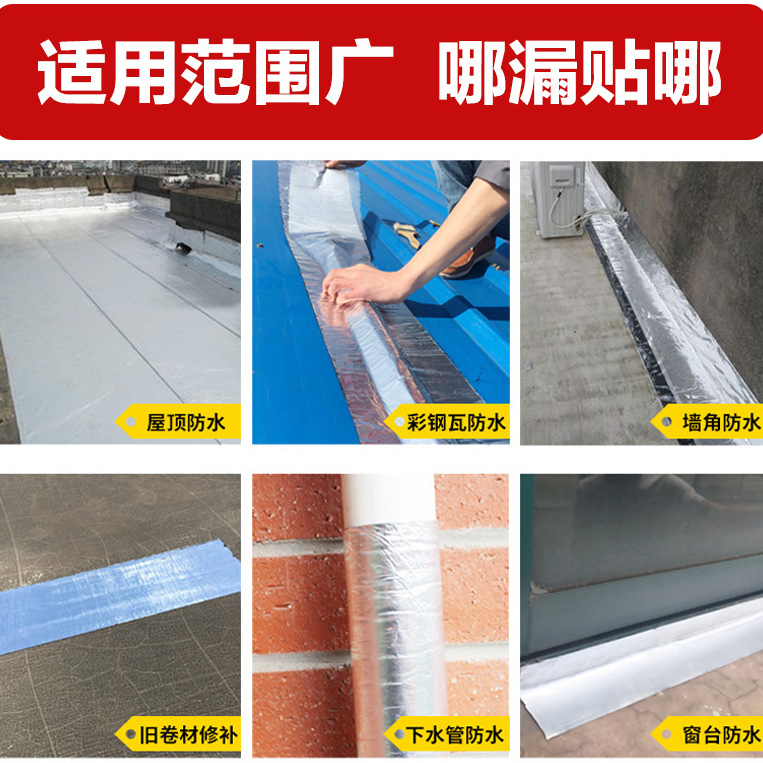 Roof self adhered fire free aluminum foil modified asphalt SBS waterproofing membrane, color steel tile, sun board insulation material 1.5