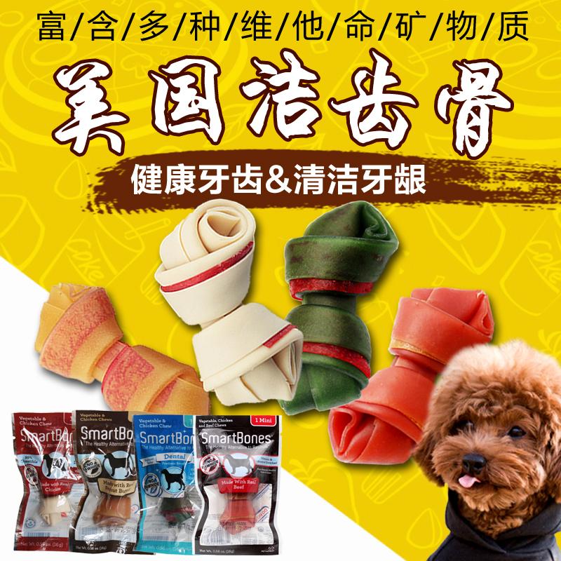 Super molaire de snacks SmartBones - chien de dentifrice à mastiquer les chiots super molaire résistant aux morsures de support unique.