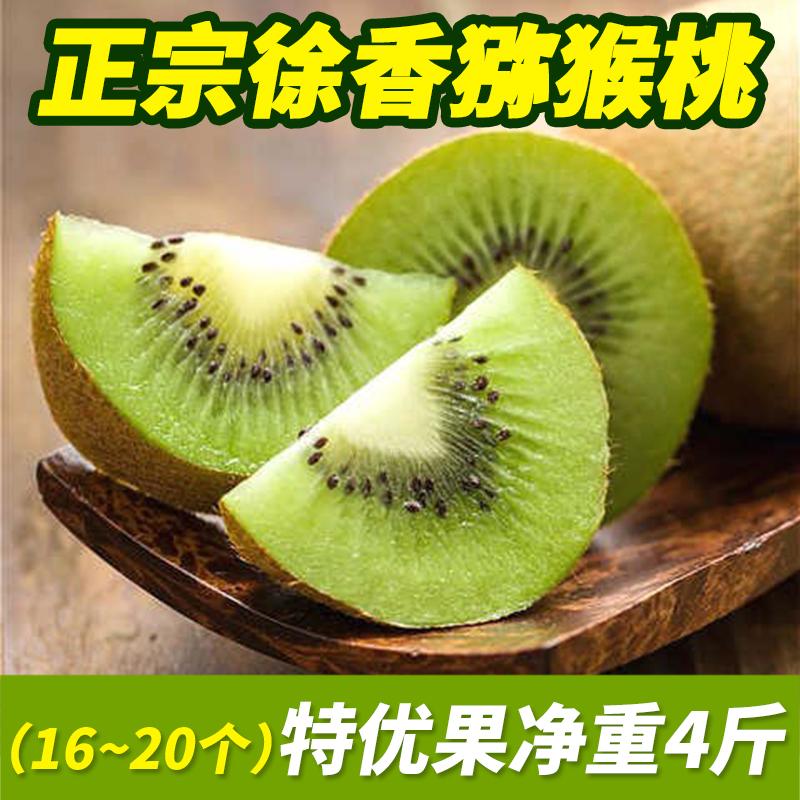 眉县徐香猕猴桃4斤