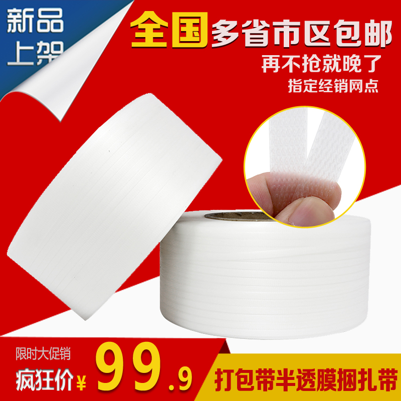 Transparent packing belt strap with a semipermeable membrane packaging plastic rope machine with hot melt with manual hand packing