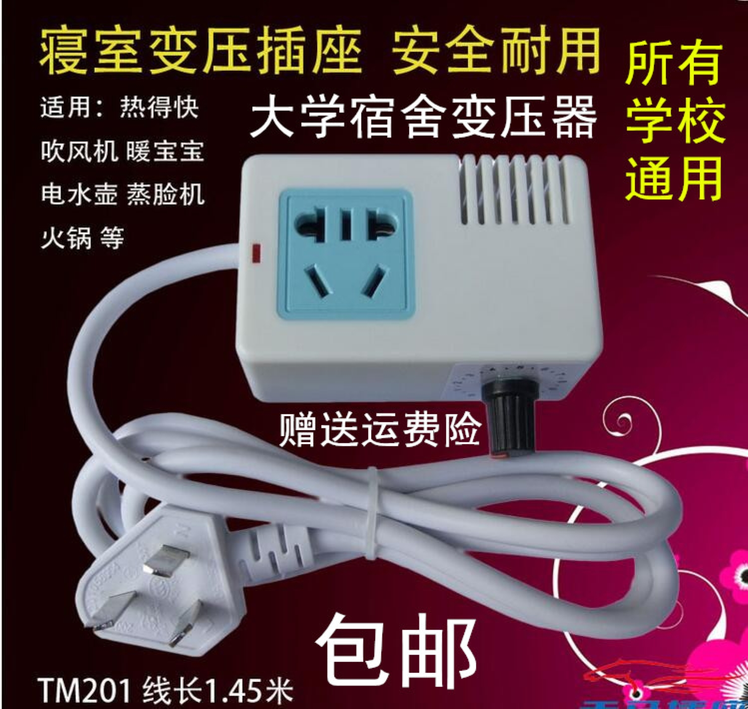 University dormitory special transformer and power transformer socket plug anti conversion socket voltage step-down transformer tripping