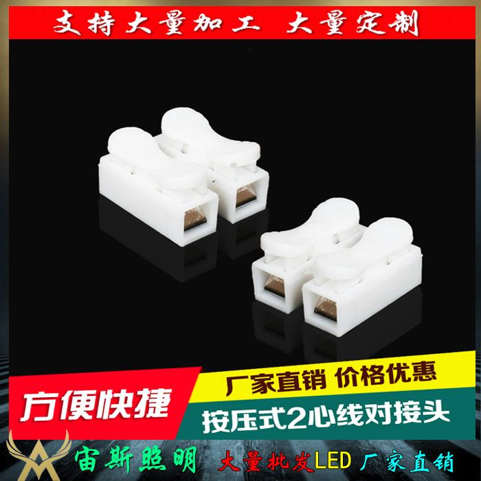 接线端子LED灯带电线连接器万能接线柱快速弹簧按压式对接两位