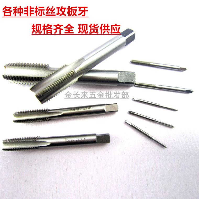 あつらえる非標準機用インチ糸攻細い歯インチ米国製タップを非標準元ダイス細い歯サーキュラダイス