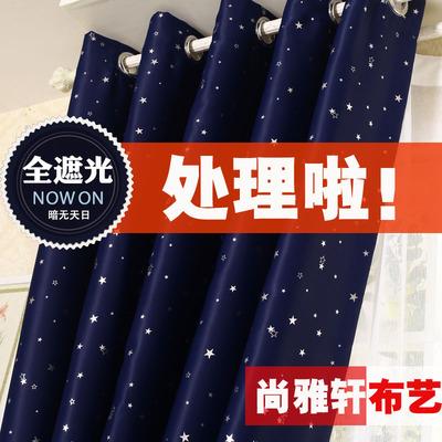 定制星星窗帘成品全遮光布料隔音隔热遮阳落地窗卧室客厅正品包邮