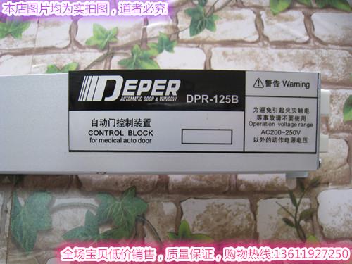 johnny, uşile automate /DEPER uşa automată a /DPR-125B un set auto echipajului