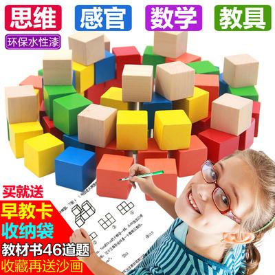 正方体积木 立方体幼儿园数学教具正方形方块益智玩具木制2-3-5cm